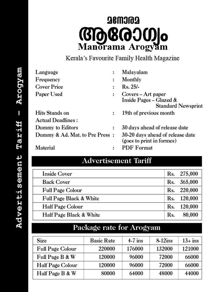 Manorama Arogyam Pdf